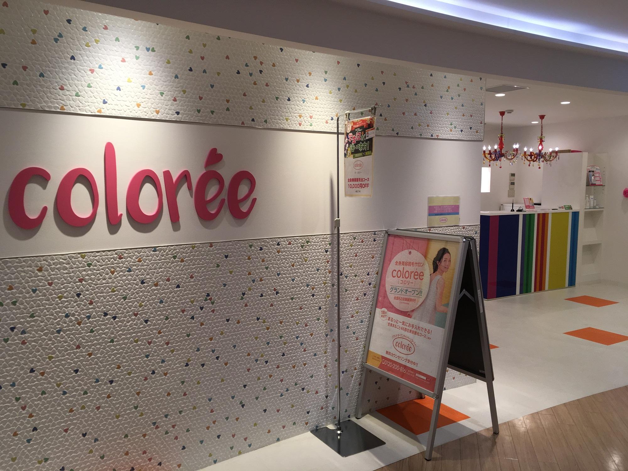 コロリー 札幌ル・トロワ店