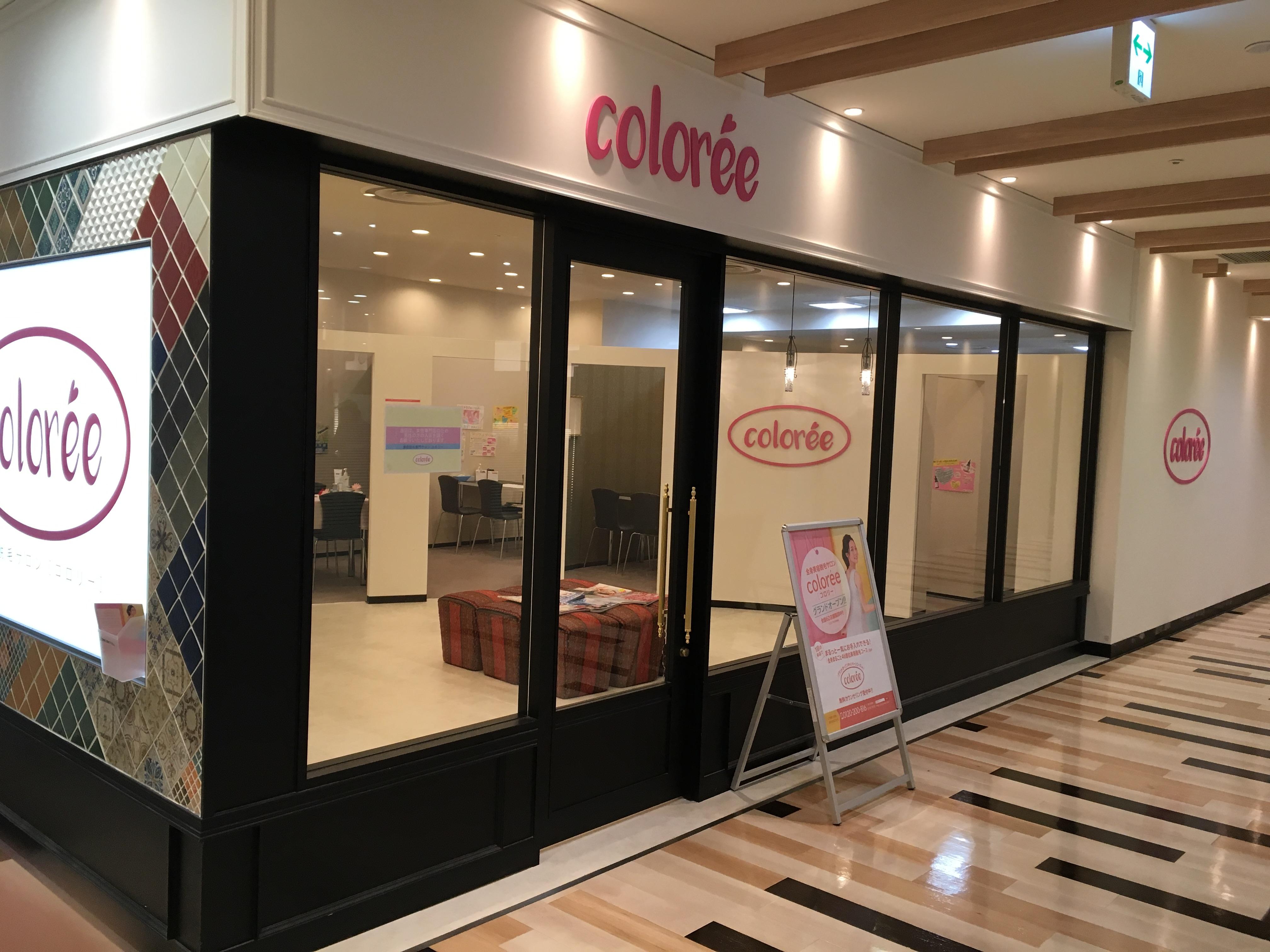 コロリー 新さっぽろDUO-2店