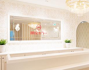 銀座カラー静岡店
