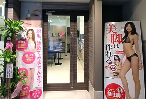 エルセーヌ 札幌アスティ45店