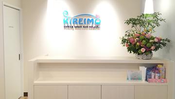 全身脱毛サロンKIREIMO(キレイモ)船橋駅前店※11/24オープン 予約開始11/2予定