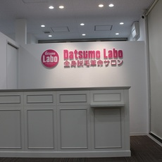 全身脱毛革命サロン 脱毛ラボ 渋谷店